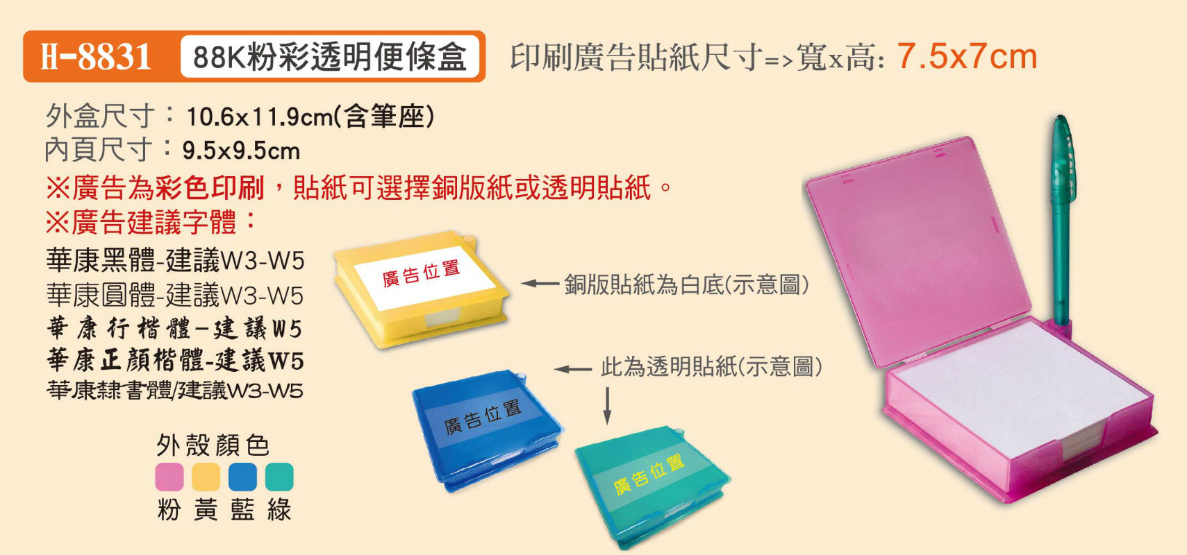 NHH-8831 88K粉彩透明便條盒.jpg