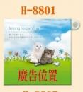 NH8801~12-88K精裝便條盒