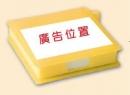 NH8831-88K粉彩透明便條盒