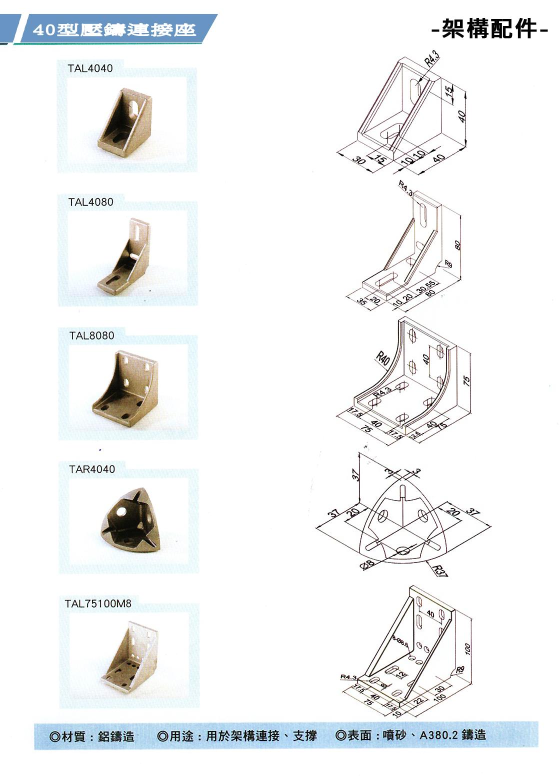 架構配件~40型壓鑄連接座