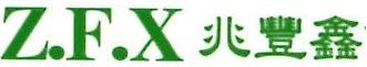 兆豐鑫logo1.jpg