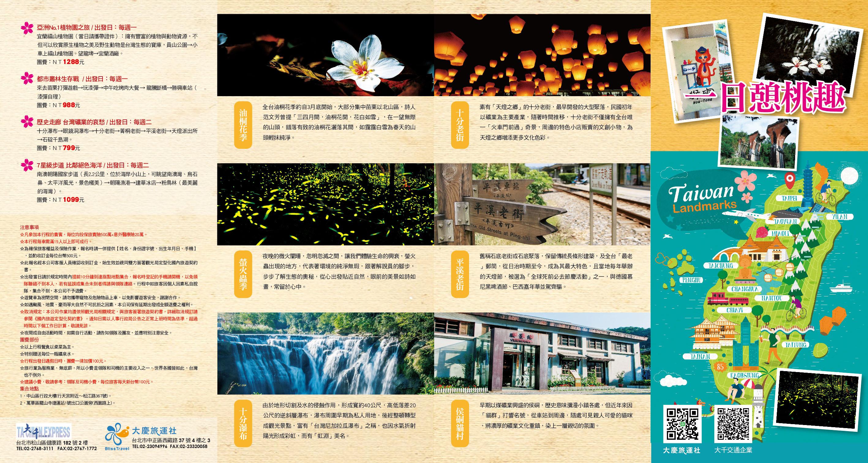 大慶旅遊一日DM-01.jpg