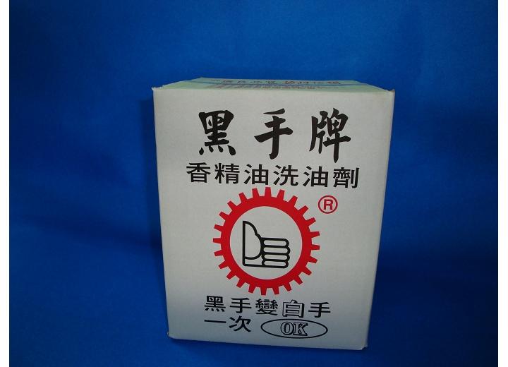 黑手粉/洗手膏