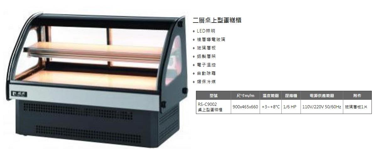 瑞興-3尺桌上型蛋糕櫃 (兩層)