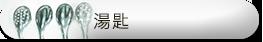 漢昌main_03-26.png