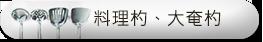 漢昌main_03-12.png