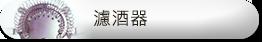 漢昌main_03-10.png