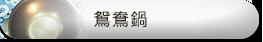 漢昌main_03-06.png