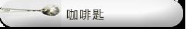 漢昌main_03-28.png