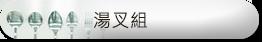 漢昌main_03-30.png
