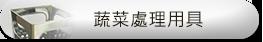 漢昌main_03-08.png