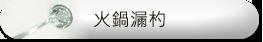 漢昌main_03-18.png