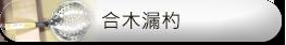 漢昌main_03-16.png