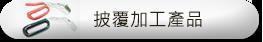 漢昌main_03.png