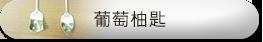 漢昌main_03-32.png