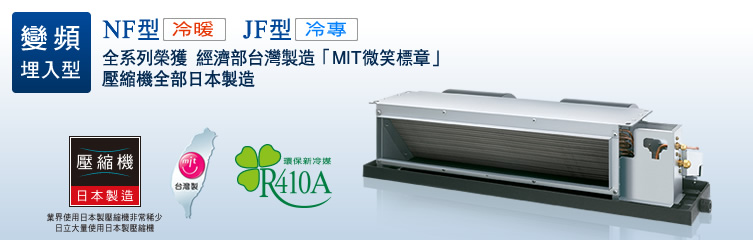 日立冷氣-尊榮系列(NF型冷暖JF型冷專)