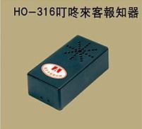 HO-36叮咚來客報知器