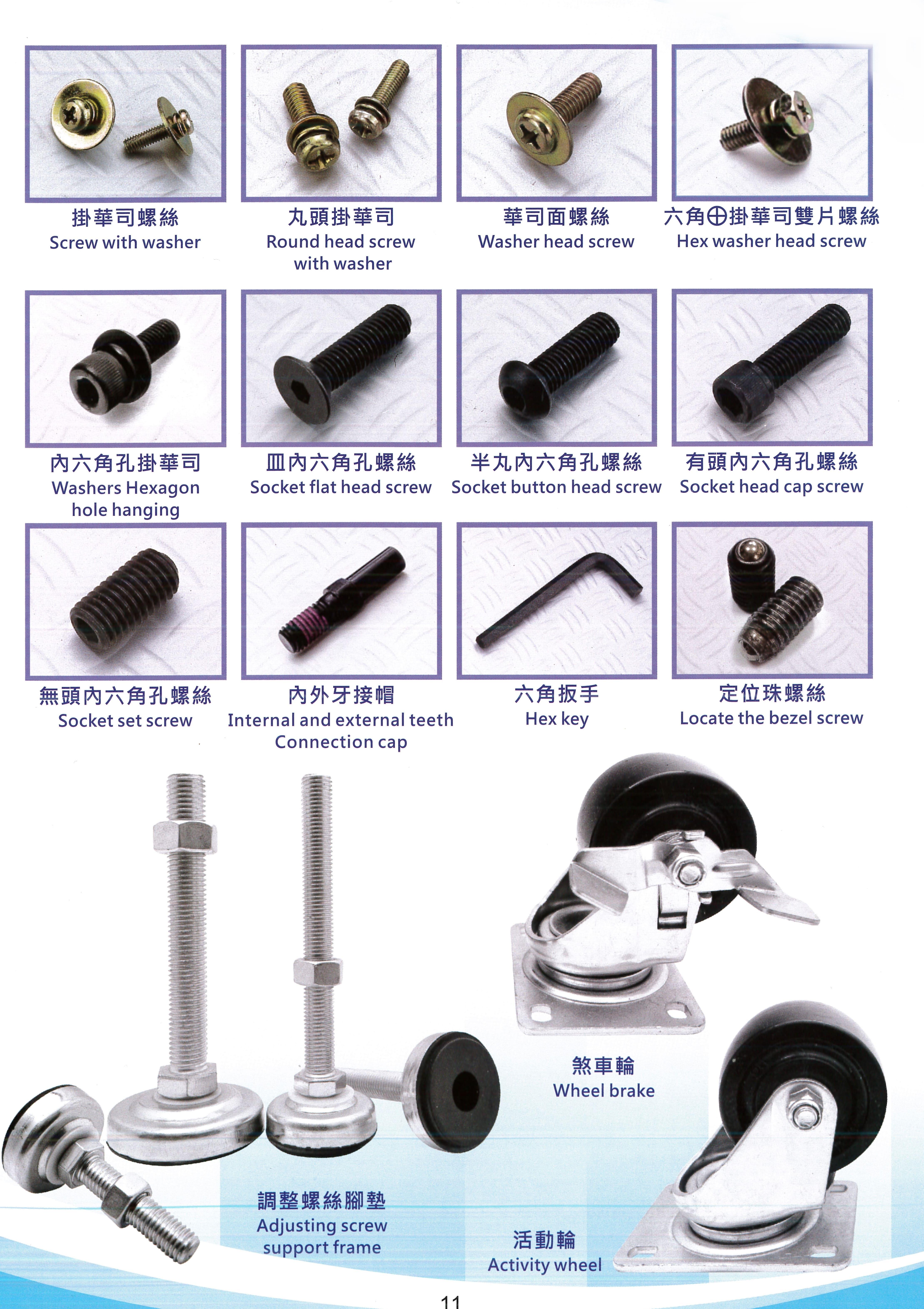 機械螺絲-2.jpg
