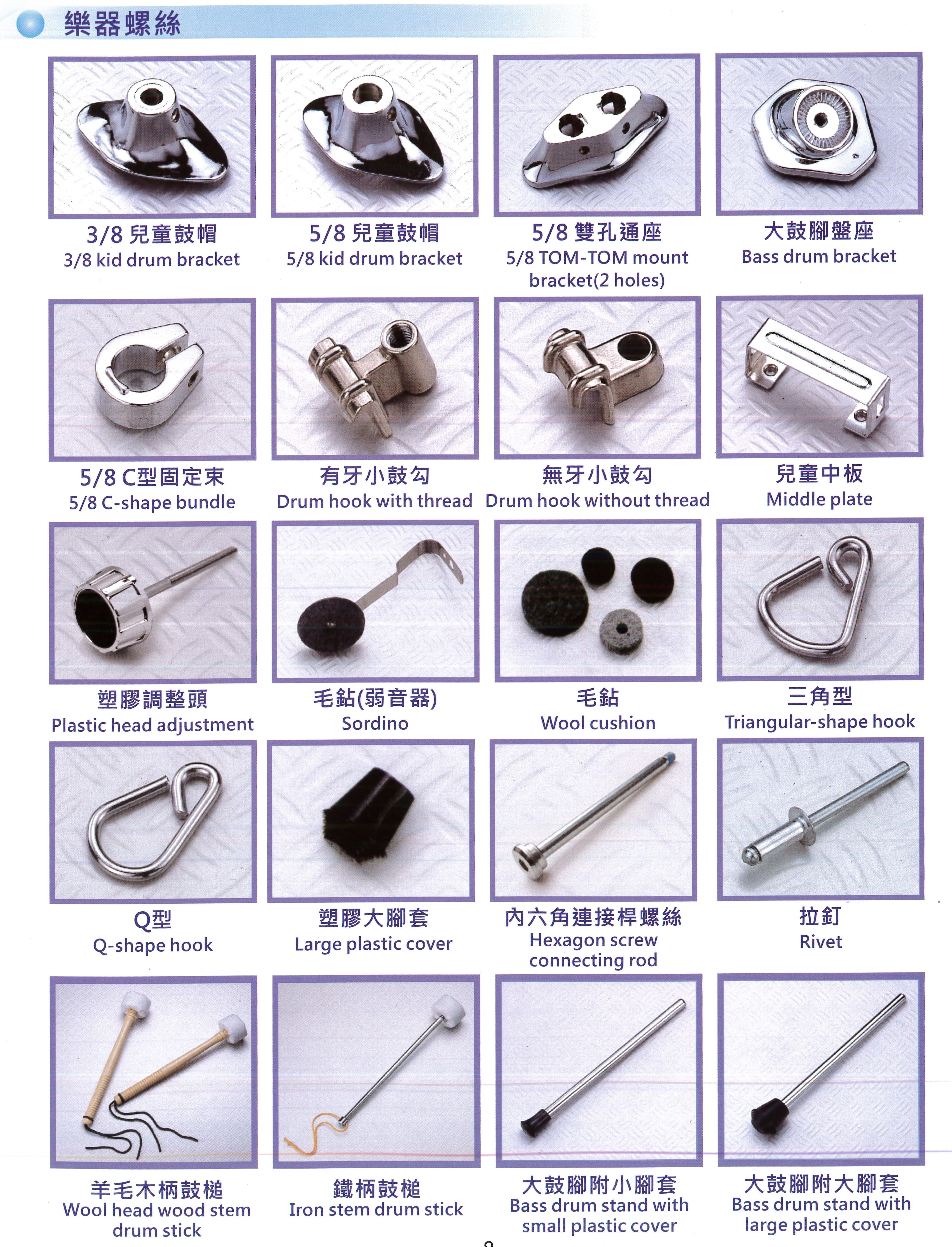 樂器螺絲-1.jpg