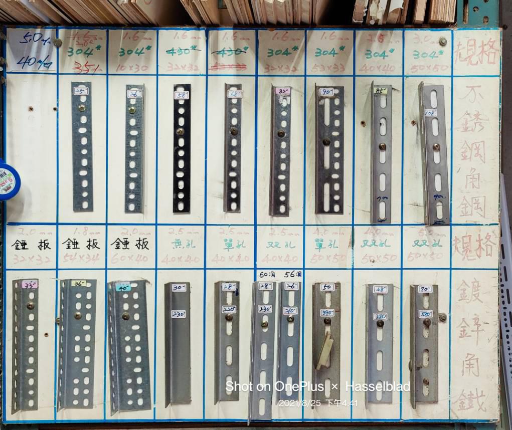 各式角鋼規格及材質-彤琸鋼製家具