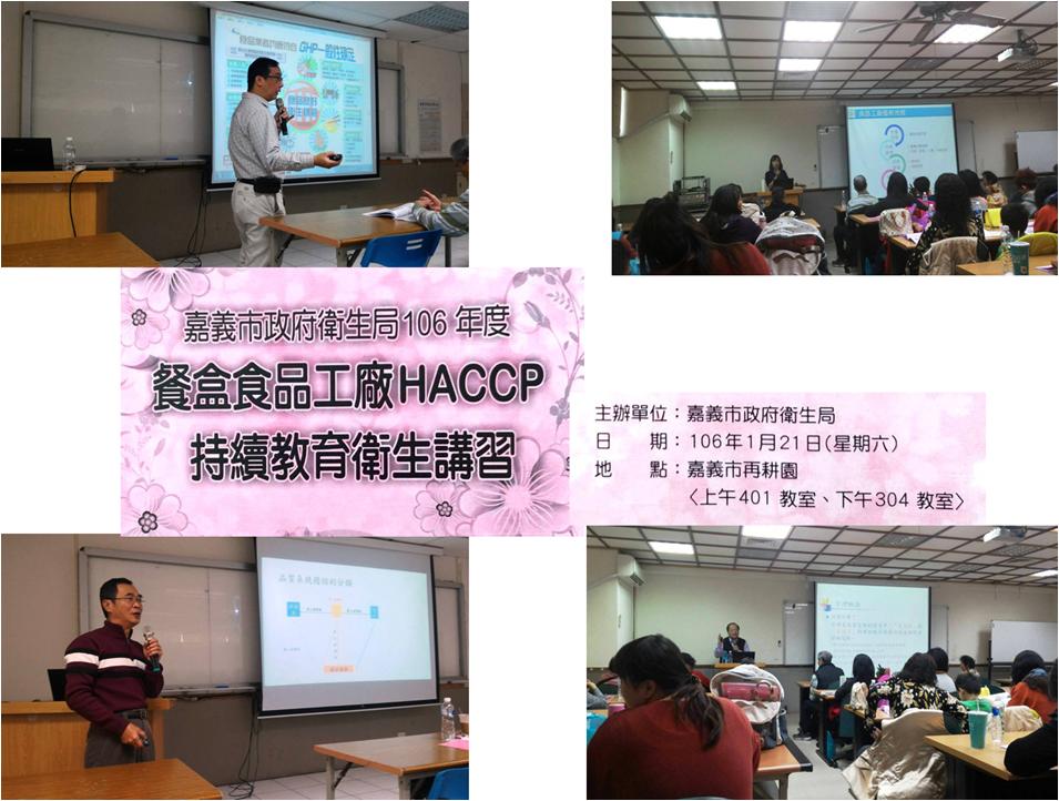 106 HACCP講習照片摘要.png