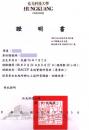 HACCP系統實務研習 (經理 60B)