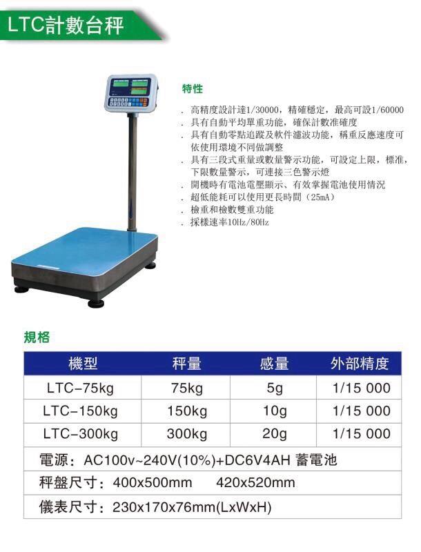 LTC計數台秤.jpg