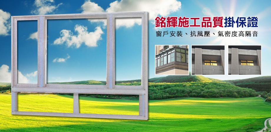 銘輝花格鋁業行(高雄鋁門窗、隔音窗、氣密窗)