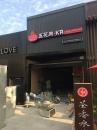 五花燒肉店.RK