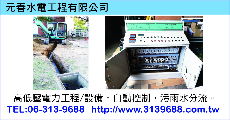 工商大黄菁商名錄-台南-10分之1-元春水電工程有限公司-01.jpg