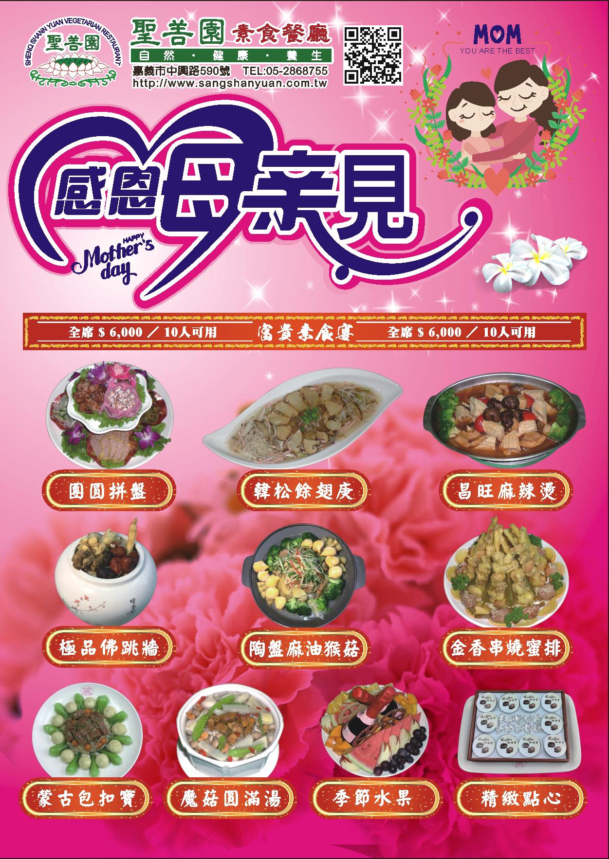 2018 狗年 A3 菜單-01-1.jpg