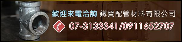 鐵寶banner_07.png