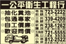 高雄水肥車價格