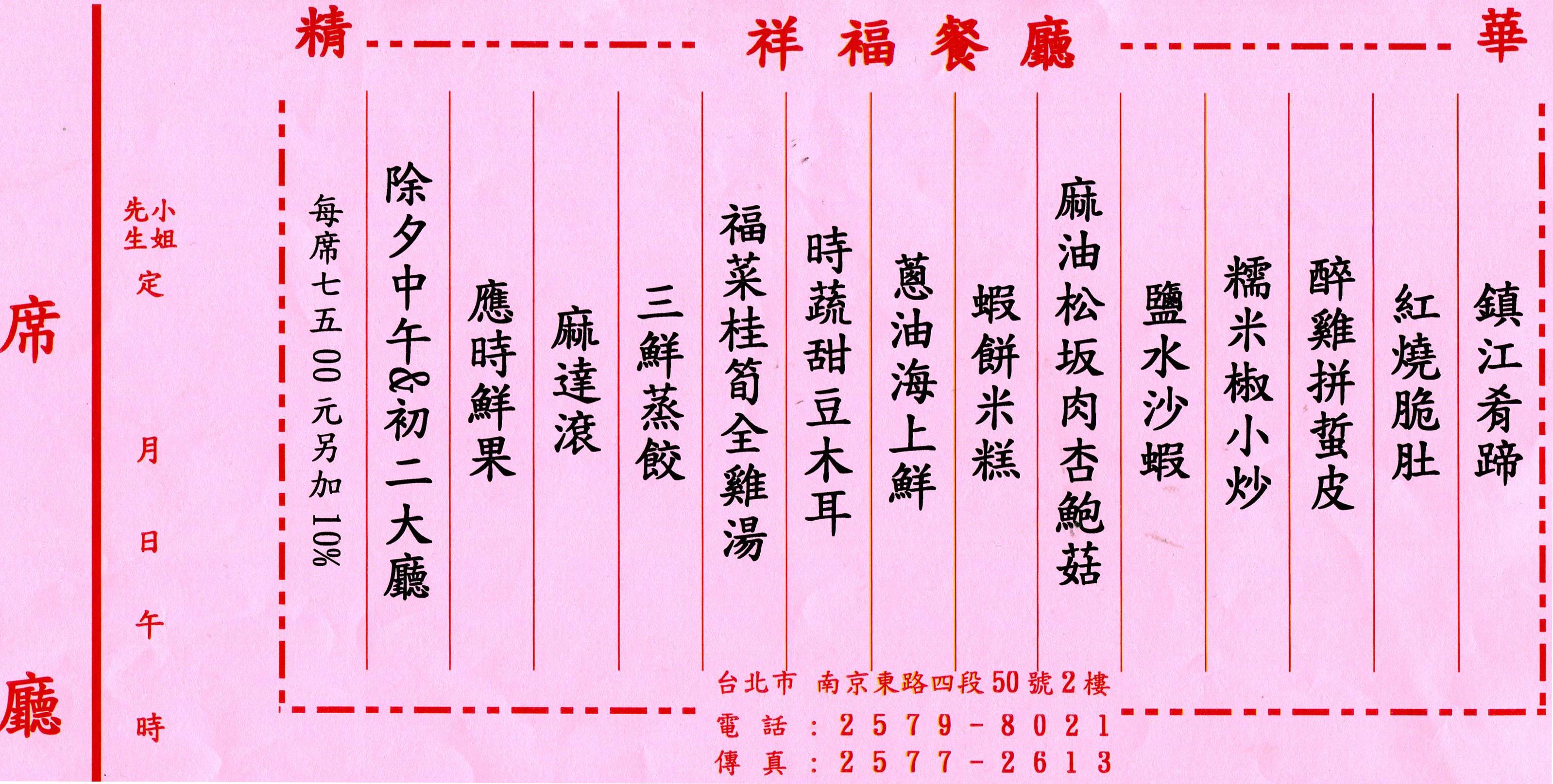 祥福餐廳2016除夕中午