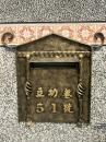 門牌蓋板5