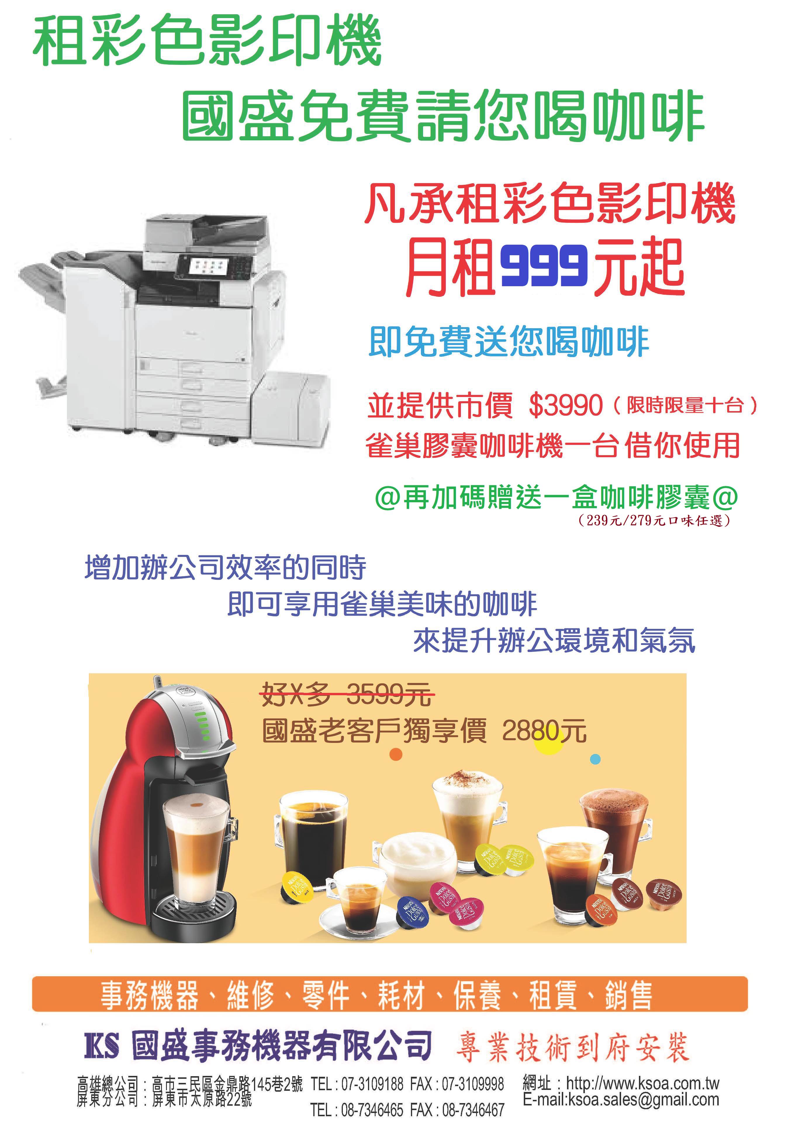 2月咖啡加卡鐘_頁面_1.png