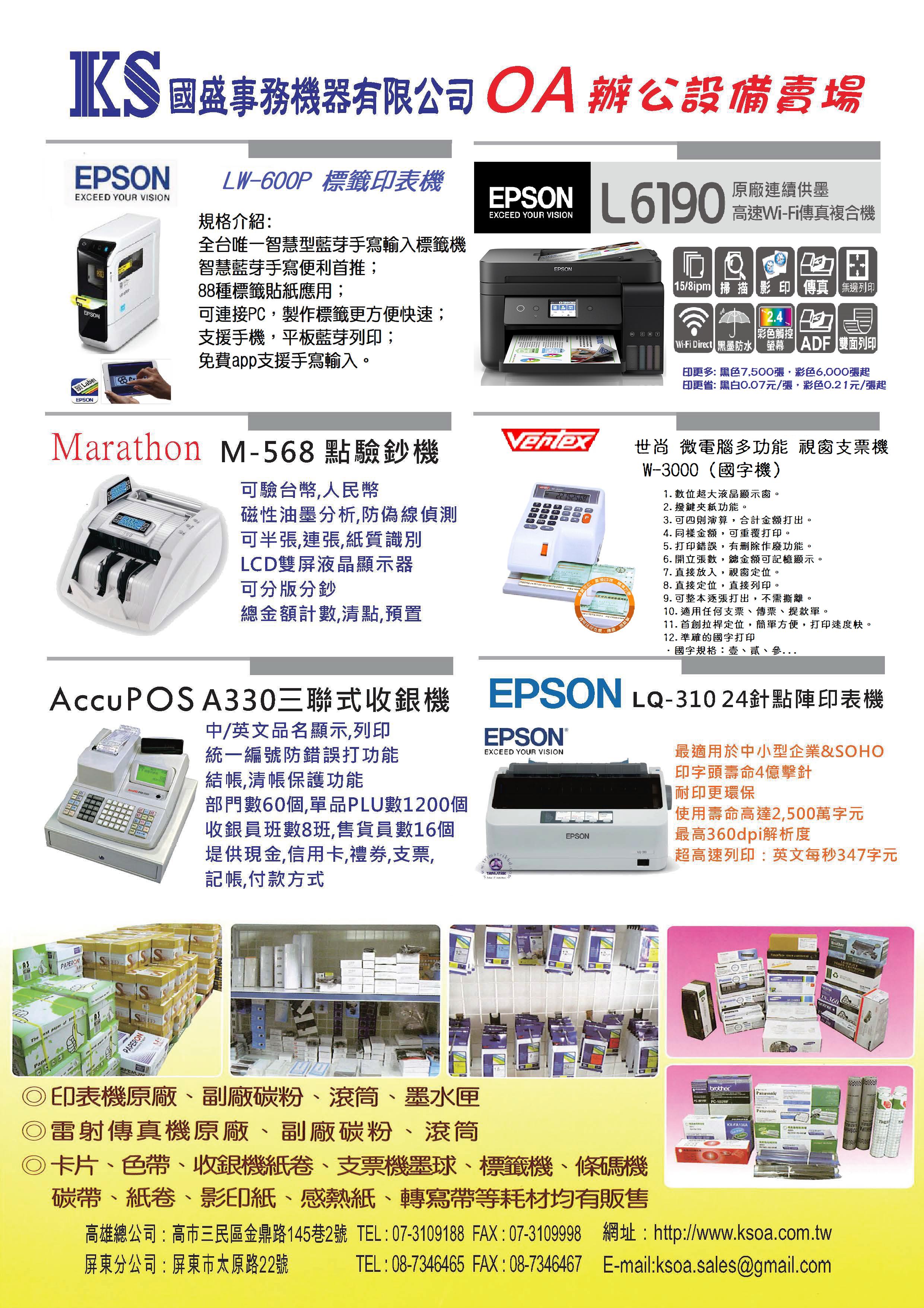 五月新大賣場_頁面_1.png