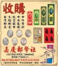 台南嘉慶郵幣社
