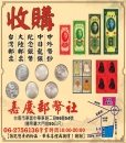台南-嘉慶郵幣社