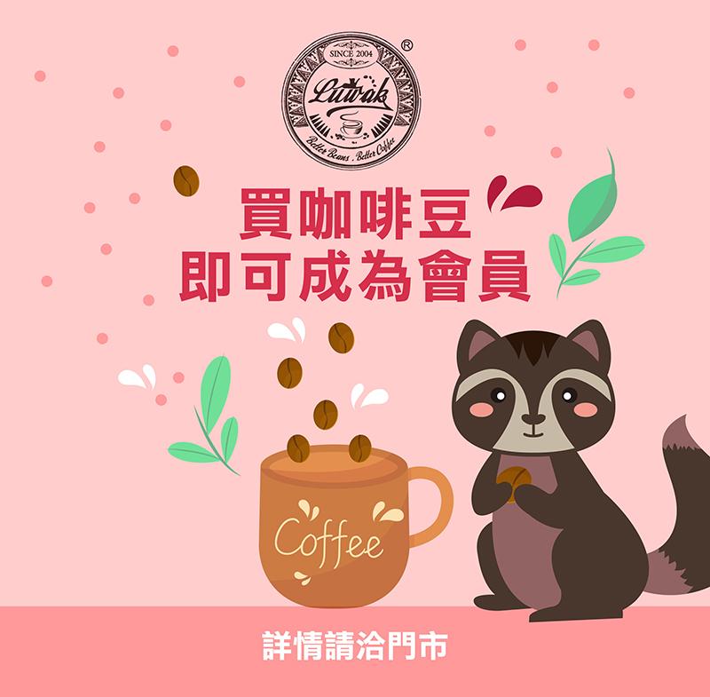咖啡豆成會員-web.jpg