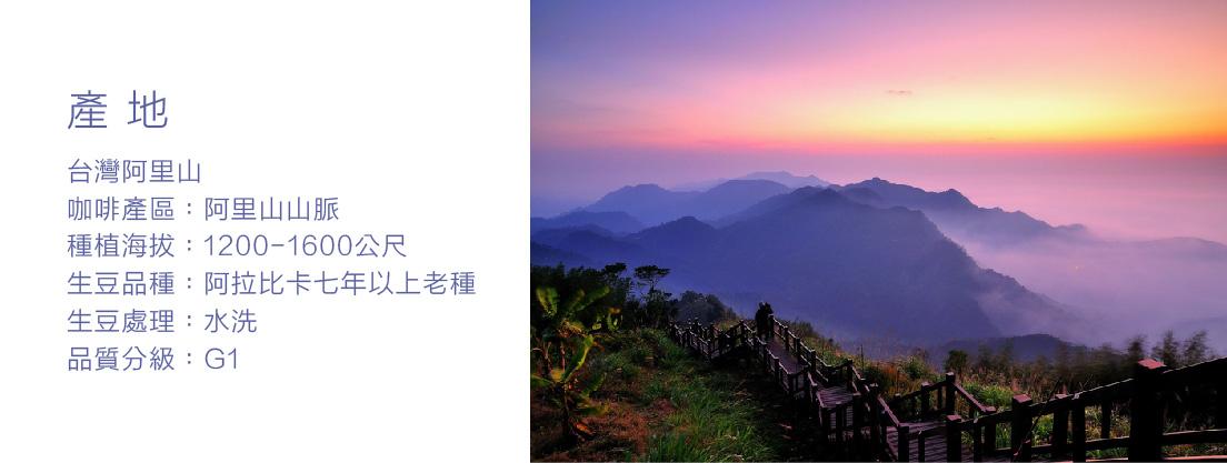 阿里山山脈-01.jpg
