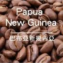 Papua New Guinea 淺烘/22點