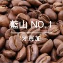 藍山NO.1