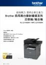 Brother MFC-5700DN 商用黑白雷射印表機.復合機