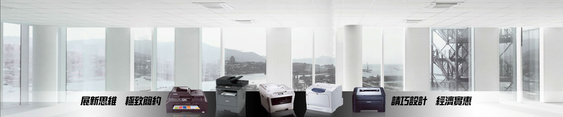 辦公設備 事務機器 千盛辦公設備有限公司