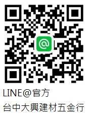 大興建材LINE@.jpg