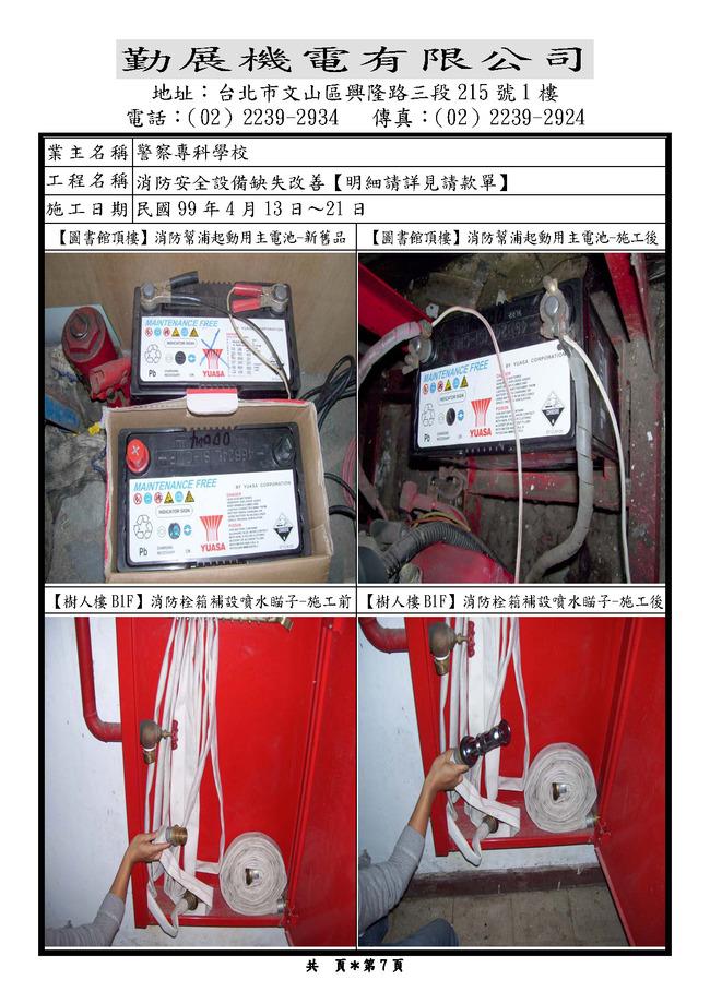 三月消防缺失改善99.4.13工程相片7.jpg
