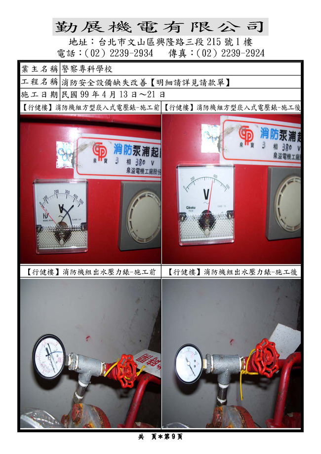 三月消防缺失改善99.4.13工程相片9.jpg