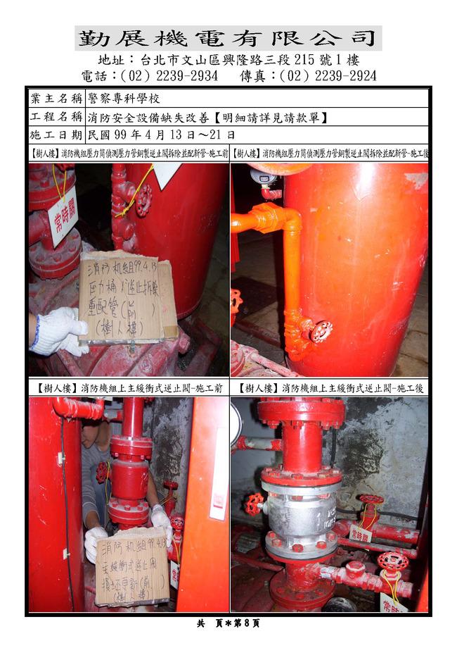 三月消防缺失改善99.4.13工程相片8.jpg