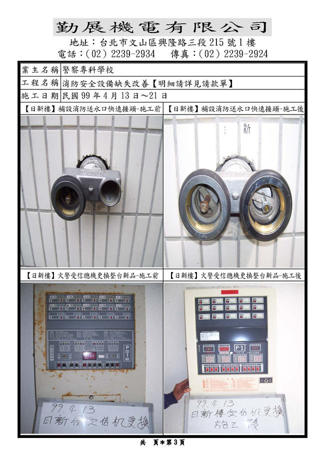 三月消防缺失改善99.4.13工程相片3.jpg